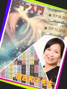 9/13 マヤ入門☆マヤ暦で本当の私を再発見!