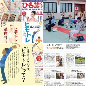 10/29 体験講座「ヒモトレ」~雑誌『an・an』『クロワッサン』で大きく取り上げられた話題のメソッド~